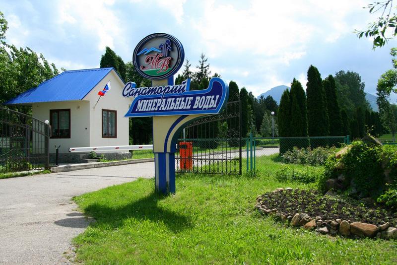 Санатории кавказских минеральных вод лечение алкоголизма химический метод избавления от алкоголизма
